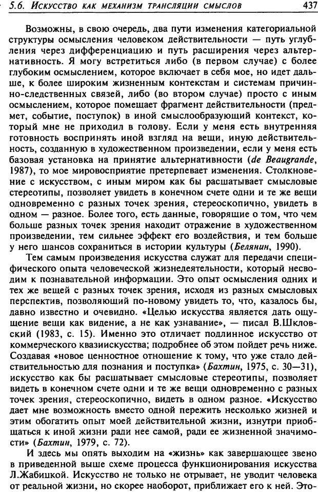 DJVU. Психология смысла. Леонтьев Д. А. Страница 437. Читать онлайн