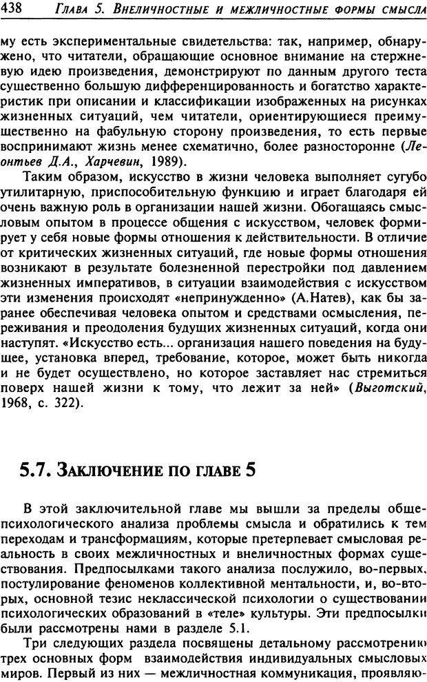 DJVU. Психология смысла. Леонтьев Д. А. Страница 438. Читать онлайн