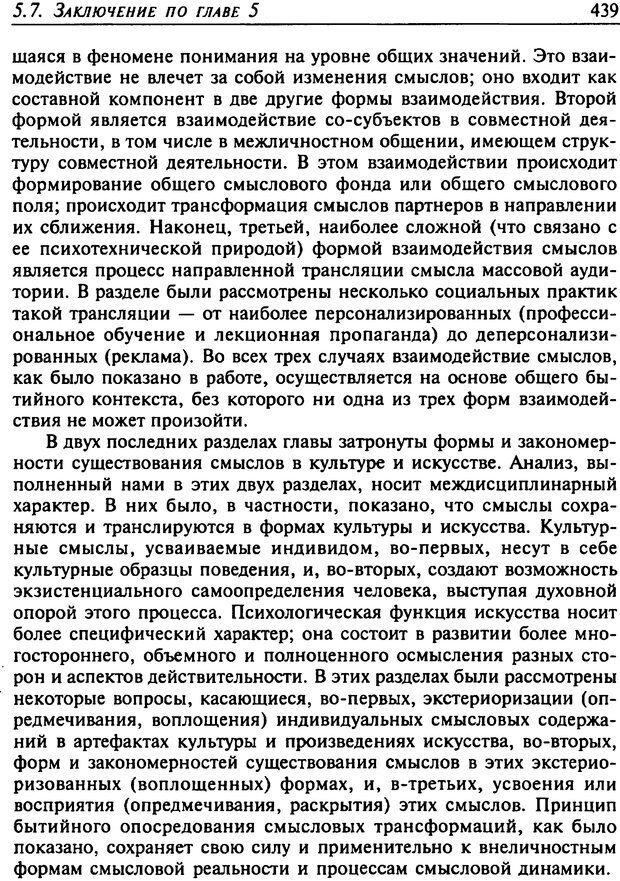 DJVU. Психология смысла. Леонтьев Д. А. Страница 439. Читать онлайн