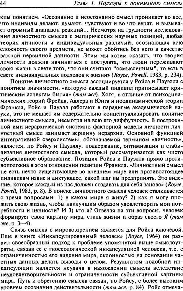 DJVU. Психология смысла. Леонтьев Д. А. Страница 44. Читать онлайн