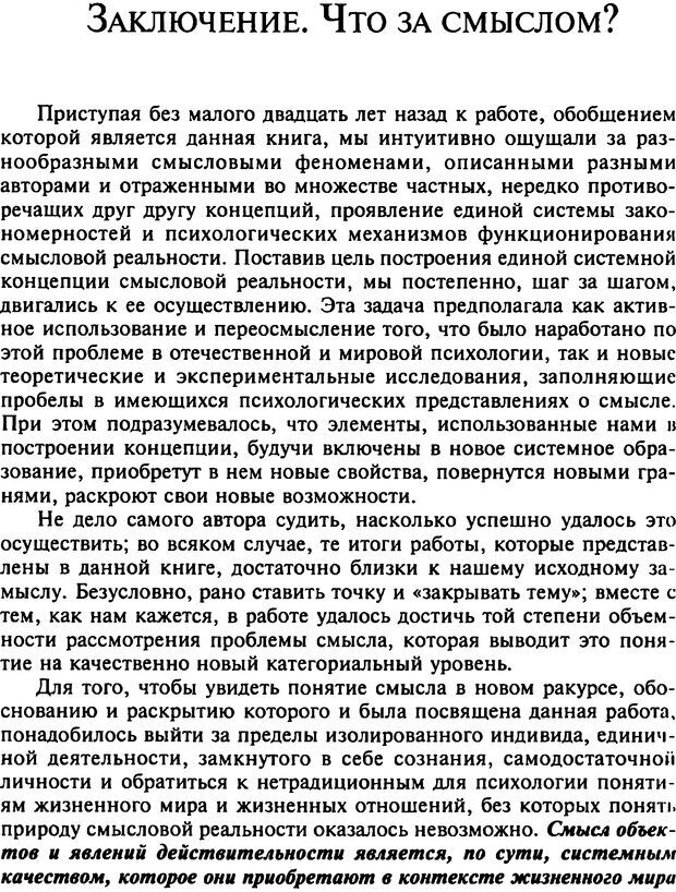 DJVU. Психология смысла. Леонтьев Д. А. Страница 440. Читать онлайн