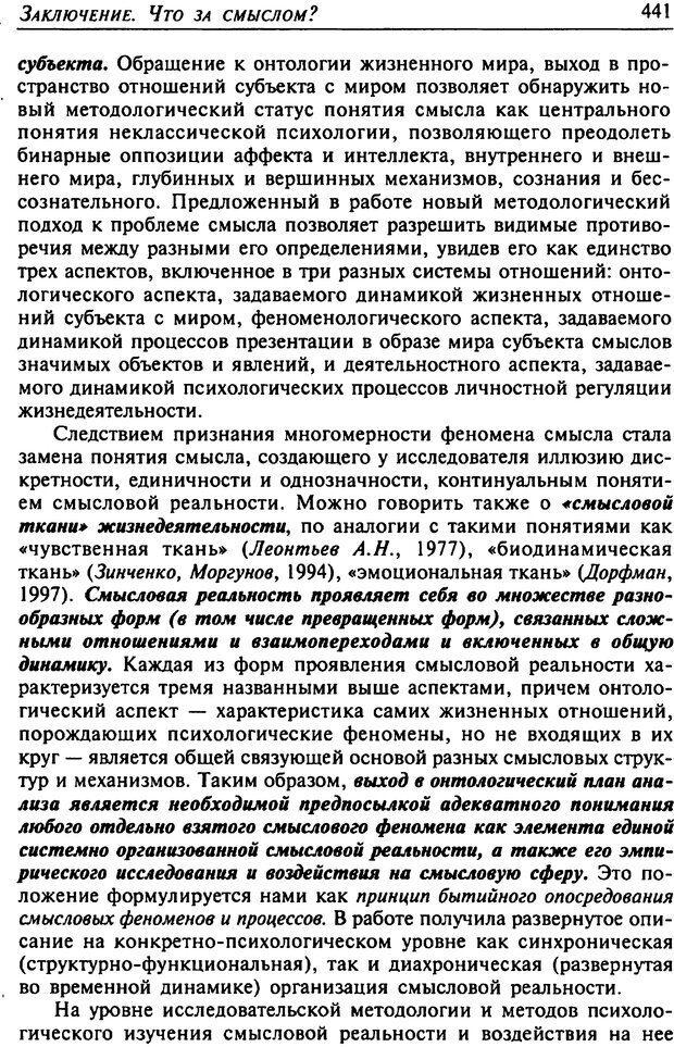 DJVU. Психология смысла. Леонтьев Д. А. Страница 441. Читать онлайн