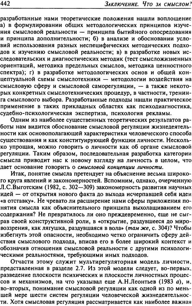 DJVU. Психология смысла. Леонтьев Д. А. Страница 442. Читать онлайн