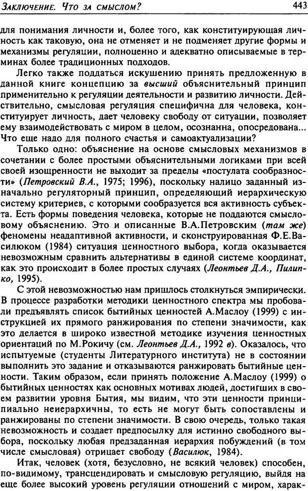 DJVU. Психология смысла. Леонтьев Д. А. Страница 443. Читать онлайн