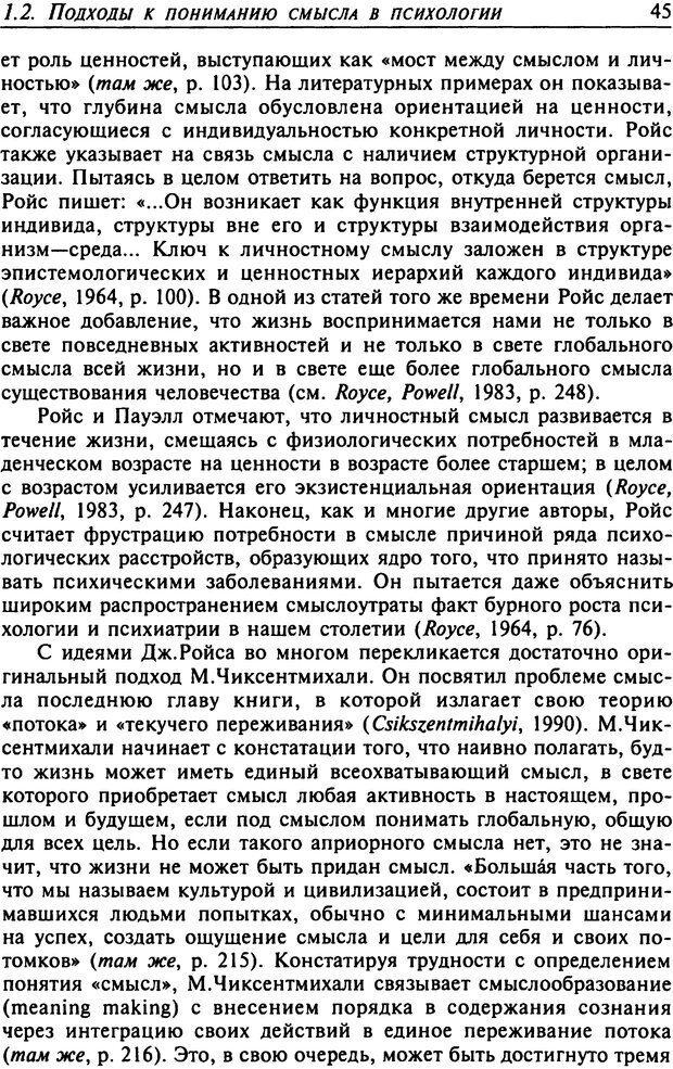 DJVU. Психология смысла. Леонтьев Д. А. Страница 45. Читать онлайн
