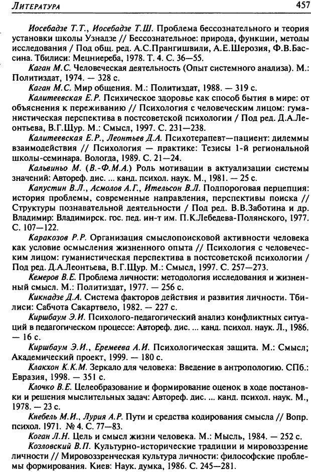DJVU. Психология смысла. Леонтьев Д. А. Страница 457. Читать онлайн