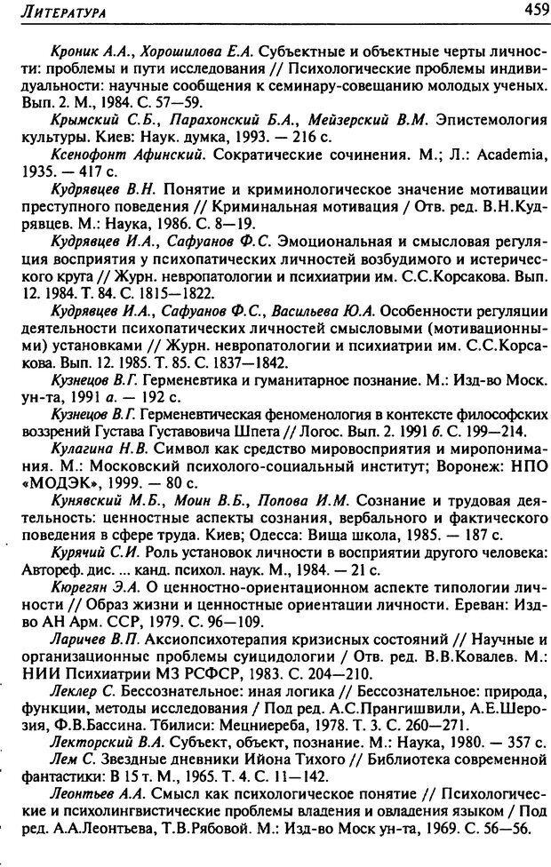 DJVU. Психология смысла. Леонтьев Д. А. Страница 459. Читать онлайн
