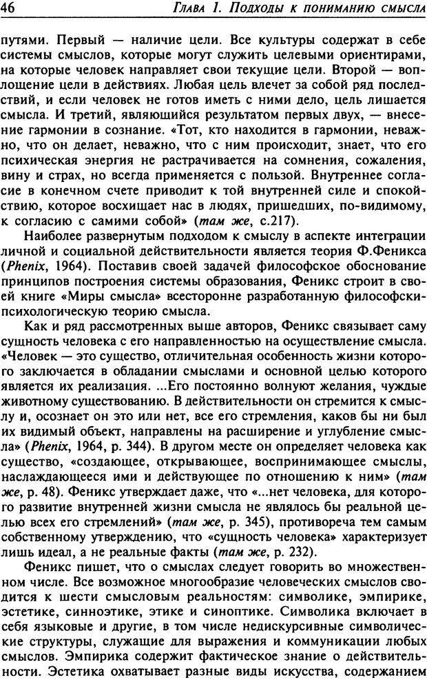 DJVU. Психология смысла. Леонтьев Д. А. Страница 46. Читать онлайн