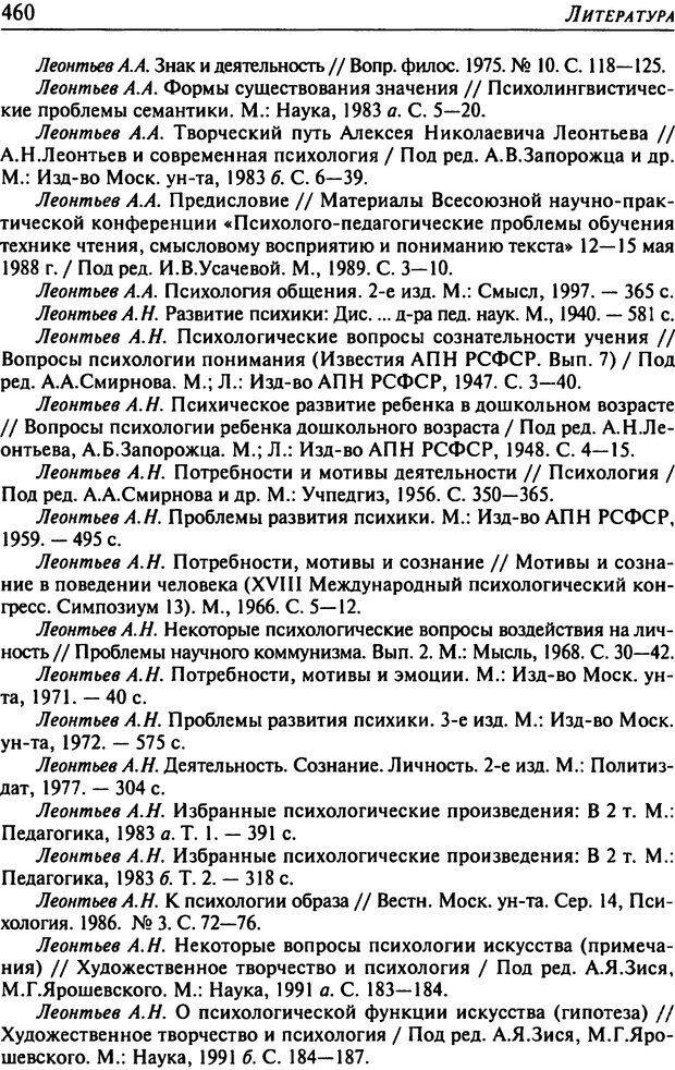 DJVU. Психология смысла. Леонтьев Д. А. Страница 460. Читать онлайн