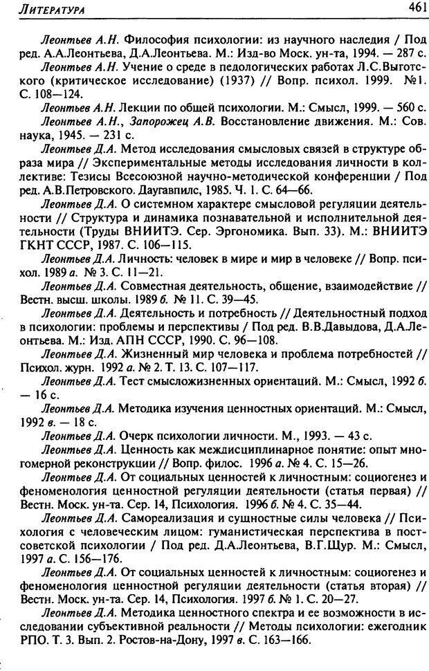DJVU. Психология смысла. Леонтьев Д. А. Страница 461. Читать онлайн