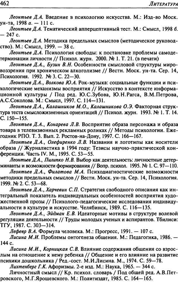 DJVU. Психология смысла. Леонтьев Д. А. Страница 462. Читать онлайн
