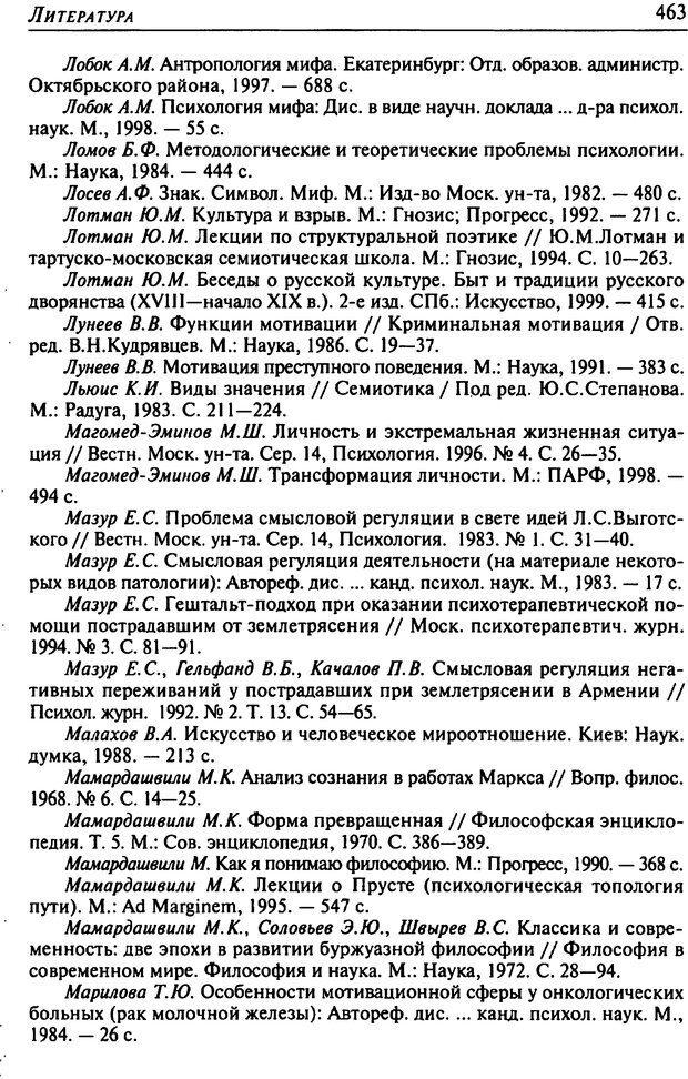DJVU. Психология смысла. Леонтьев Д. А. Страница 463. Читать онлайн