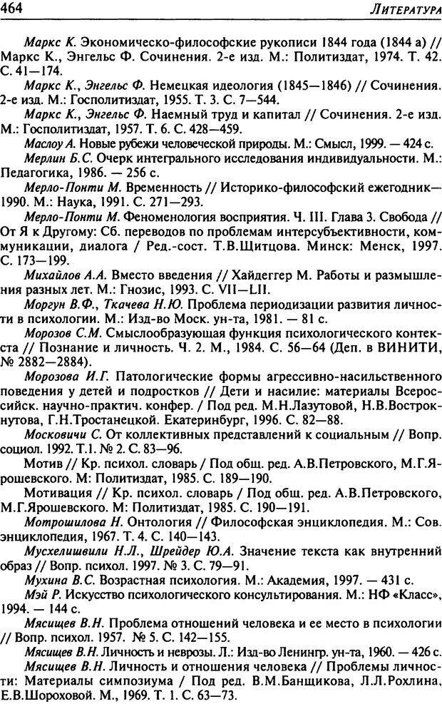 DJVU. Психология смысла. Леонтьев Д. А. Страница 464. Читать онлайн