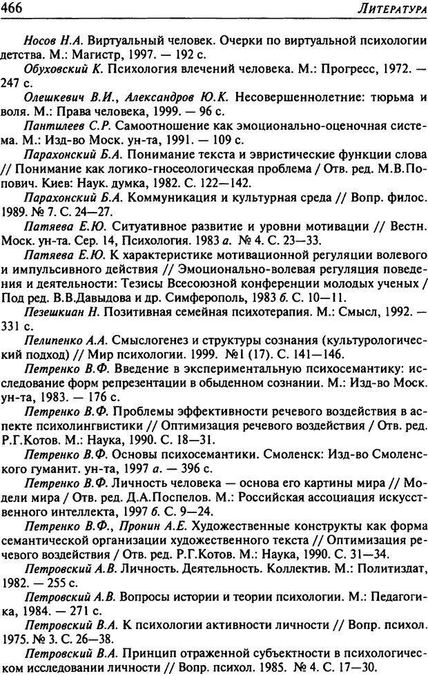 DJVU. Психология смысла. Леонтьев Д. А. Страница 466. Читать онлайн