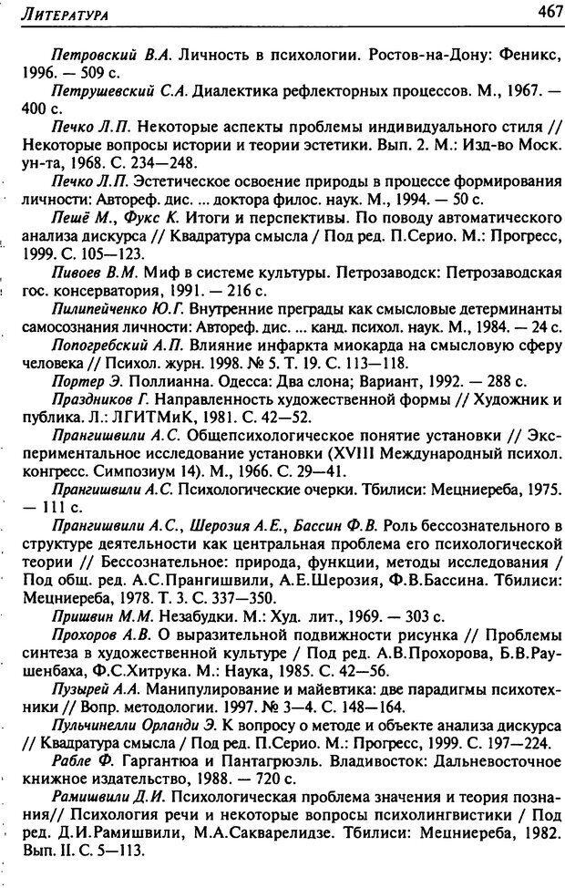DJVU. Психология смысла. Леонтьев Д. А. Страница 467. Читать онлайн