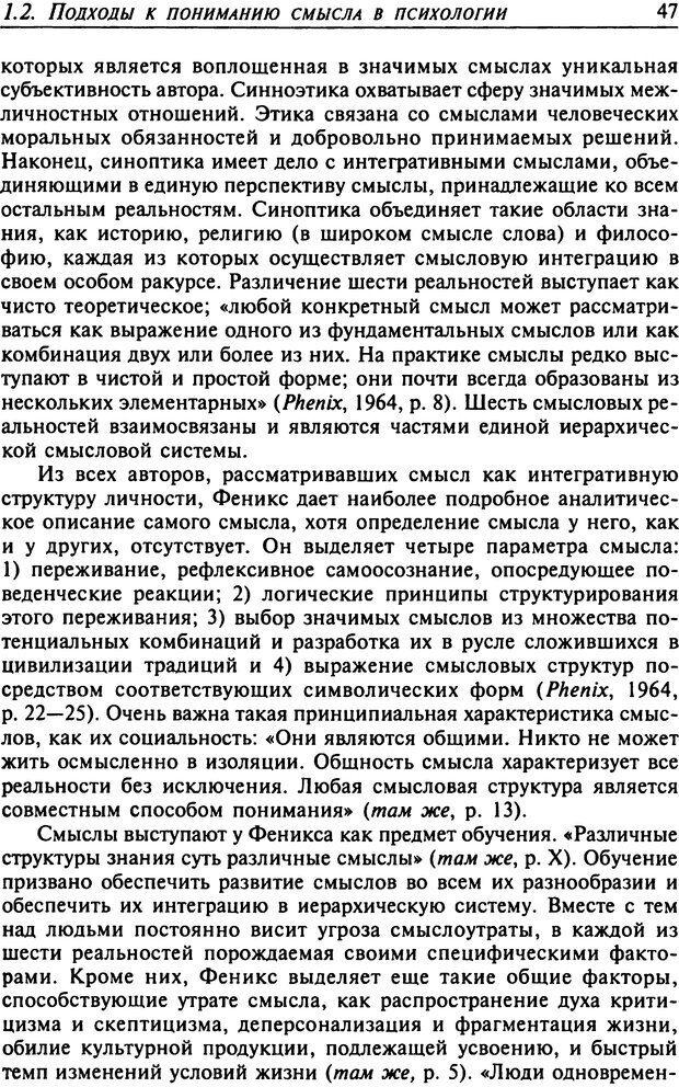 DJVU. Психология смысла. Леонтьев Д. А. Страница 47. Читать онлайн