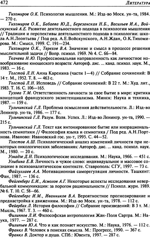 DJVU. Психология смысла. Леонтьев Д. А. Страница 472. Читать онлайн