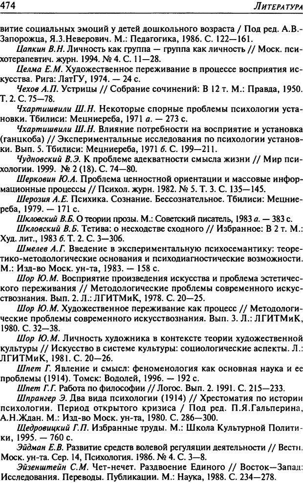 DJVU. Психология смысла. Леонтьев Д. А. Страница 474. Читать онлайн