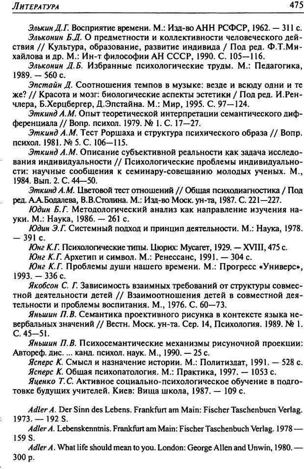 DJVU. Психология смысла. Леонтьев Д. А. Страница 475. Читать онлайн