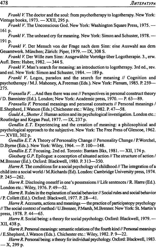 DJVU. Психология смысла. Леонтьев Д. А. Страница 478. Читать онлайн
