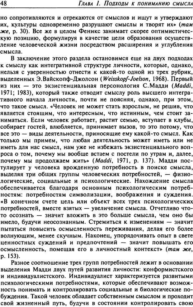 DJVU. Психология смысла. Леонтьев Д. А. Страница 48. Читать онлайн
