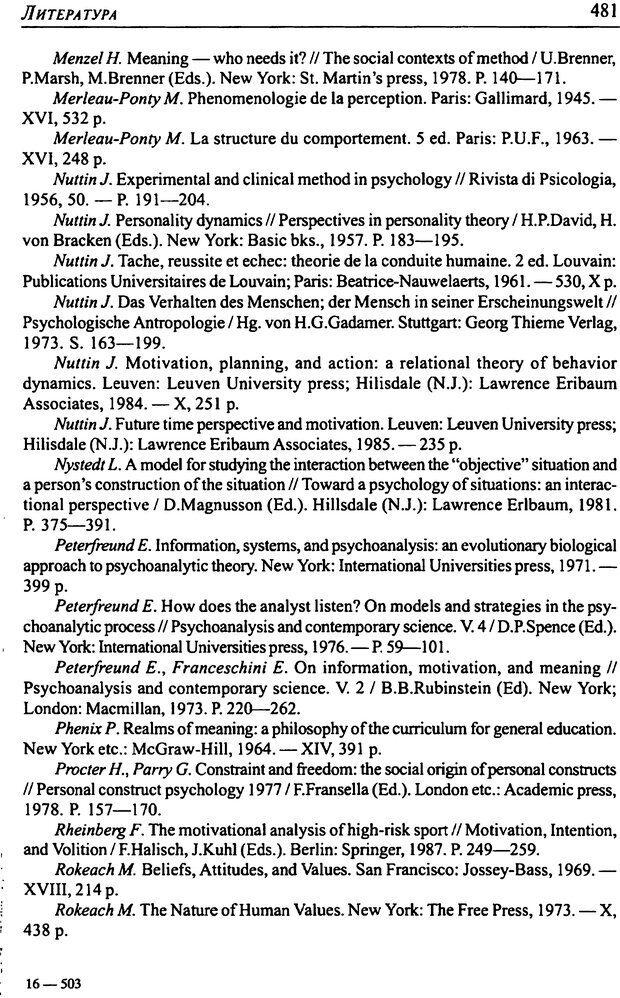 DJVU. Психология смысла. Леонтьев Д. А. Страница 481. Читать онлайн