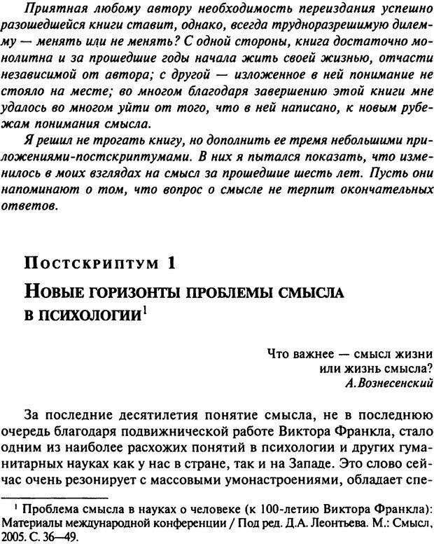 DJVU. Психология смысла. Леонтьев Д. А. Страница 484. Читать онлайн