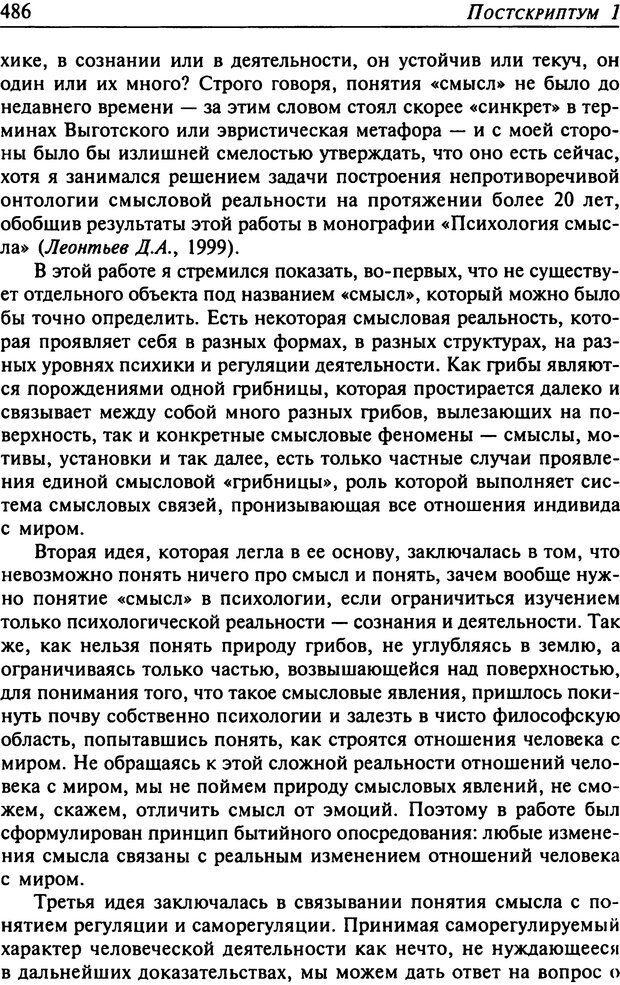 DJVU. Психология смысла. Леонтьев Д. А. Страница 486. Читать онлайн