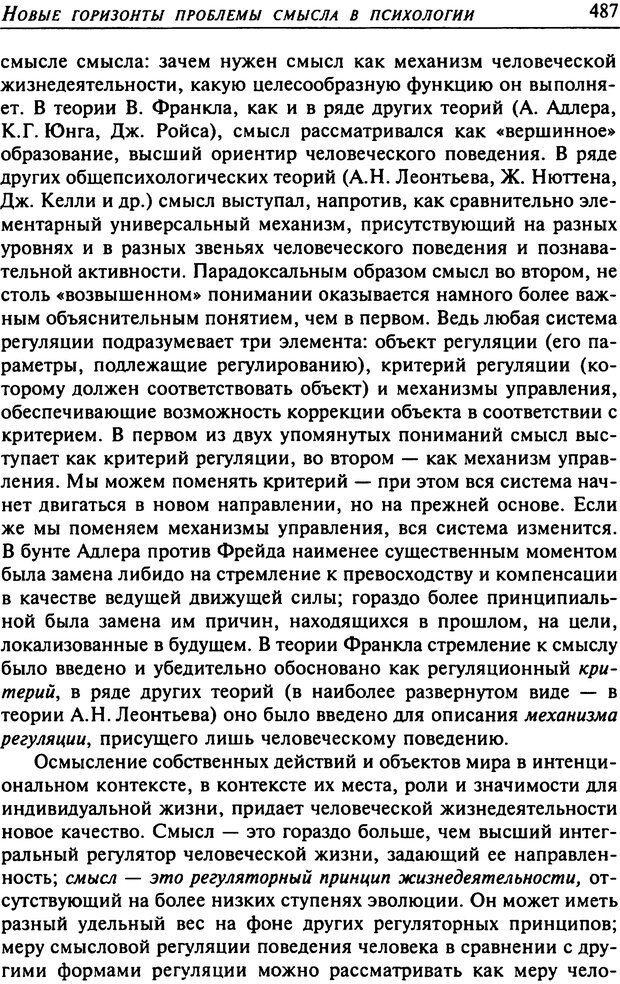 DJVU. Психология смысла. Леонтьев Д. А. Страница 487. Читать онлайн