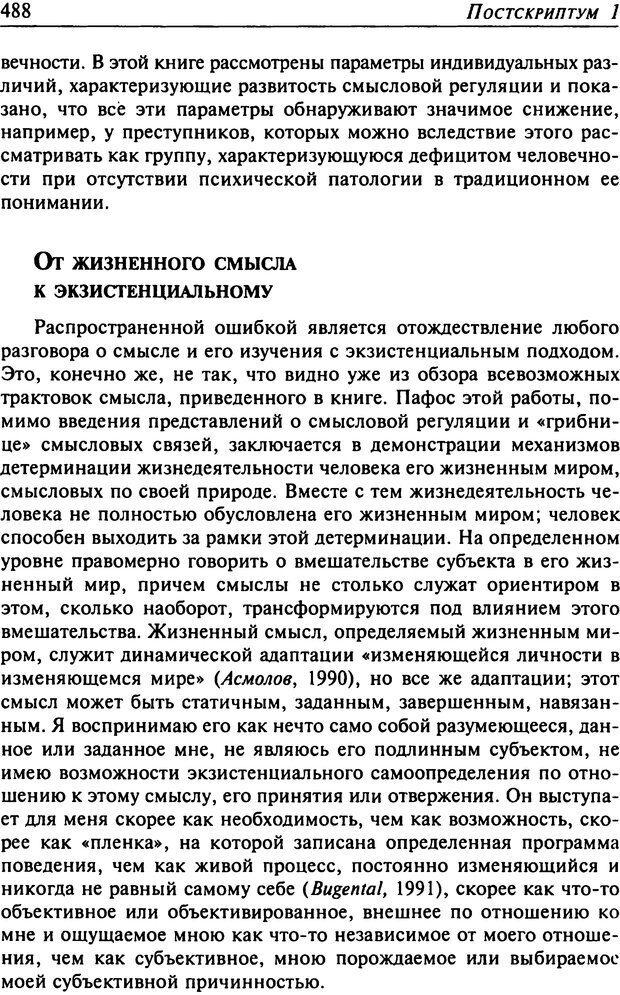 DJVU. Психология смысла. Леонтьев Д. А. Страница 488. Читать онлайн