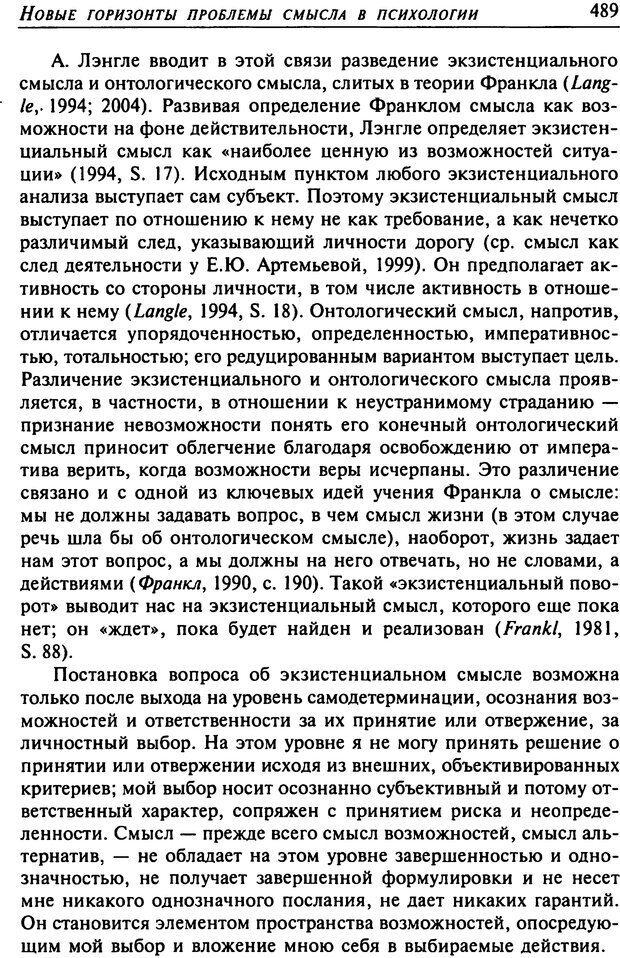DJVU. Психология смысла. Леонтьев Д. А. Страница 489. Читать онлайн