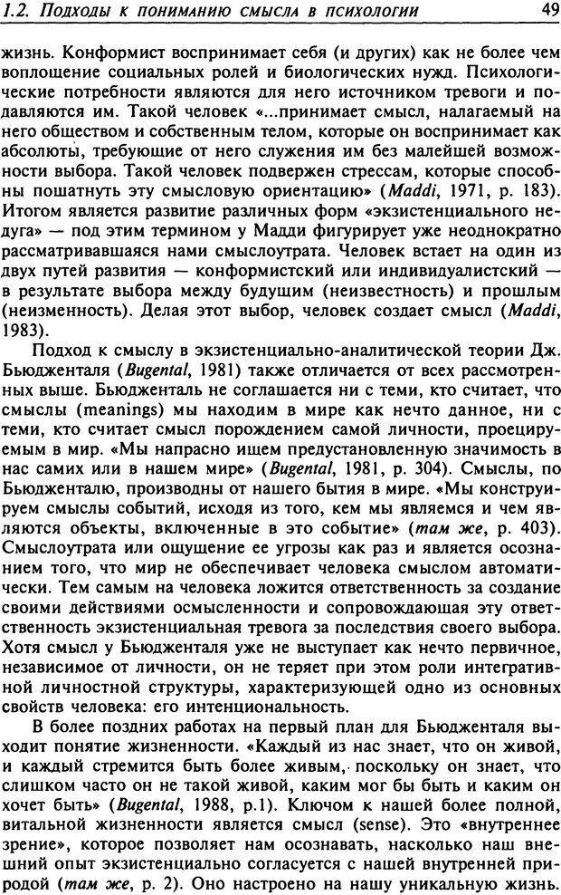 DJVU. Психология смысла. Леонтьев Д. А. Страница 49. Читать онлайн
