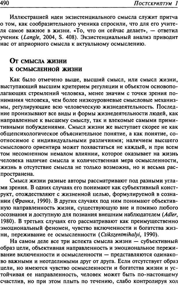 DJVU. Психология смысла. Леонтьев Д. А. Страница 490. Читать онлайн
