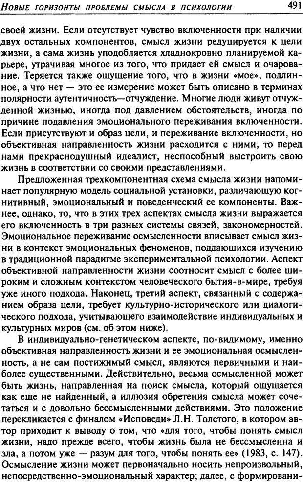 DJVU. Психология смысла. Леонтьев Д. А. Страница 491. Читать онлайн