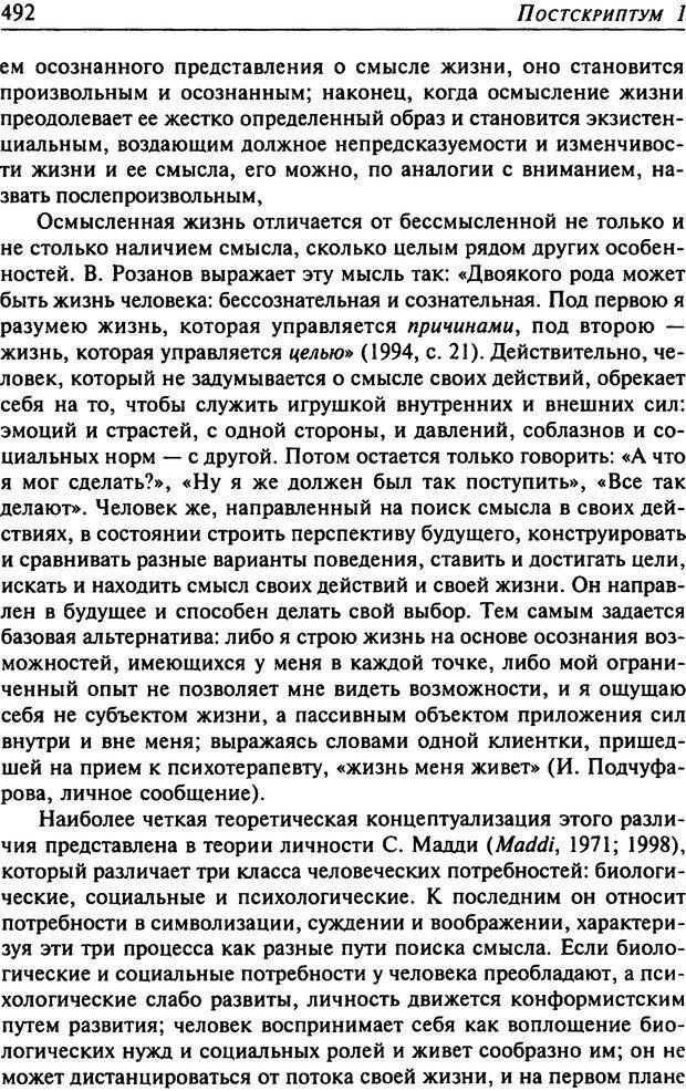 DJVU. Психология смысла. Леонтьев Д. А. Страница 492. Читать онлайн
