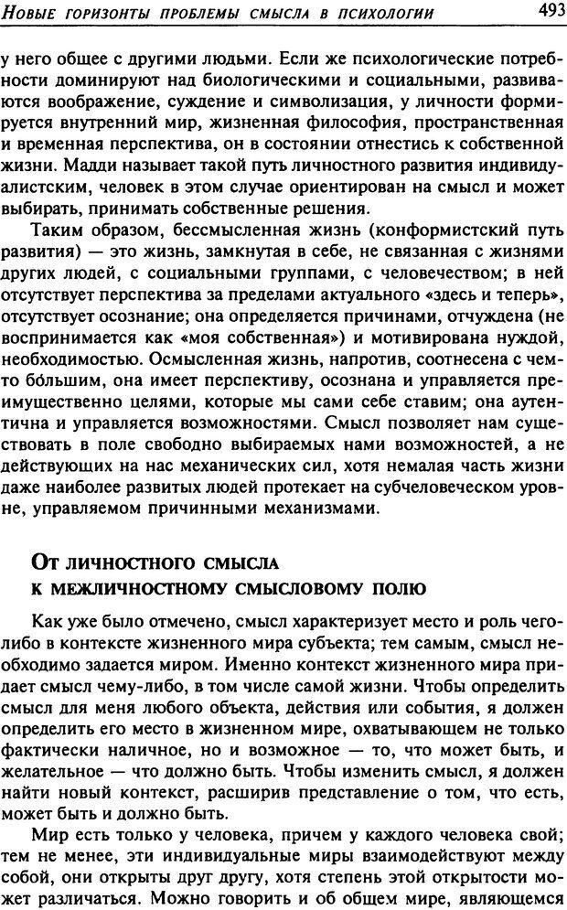DJVU. Психология смысла. Леонтьев Д. А. Страница 493. Читать онлайн
