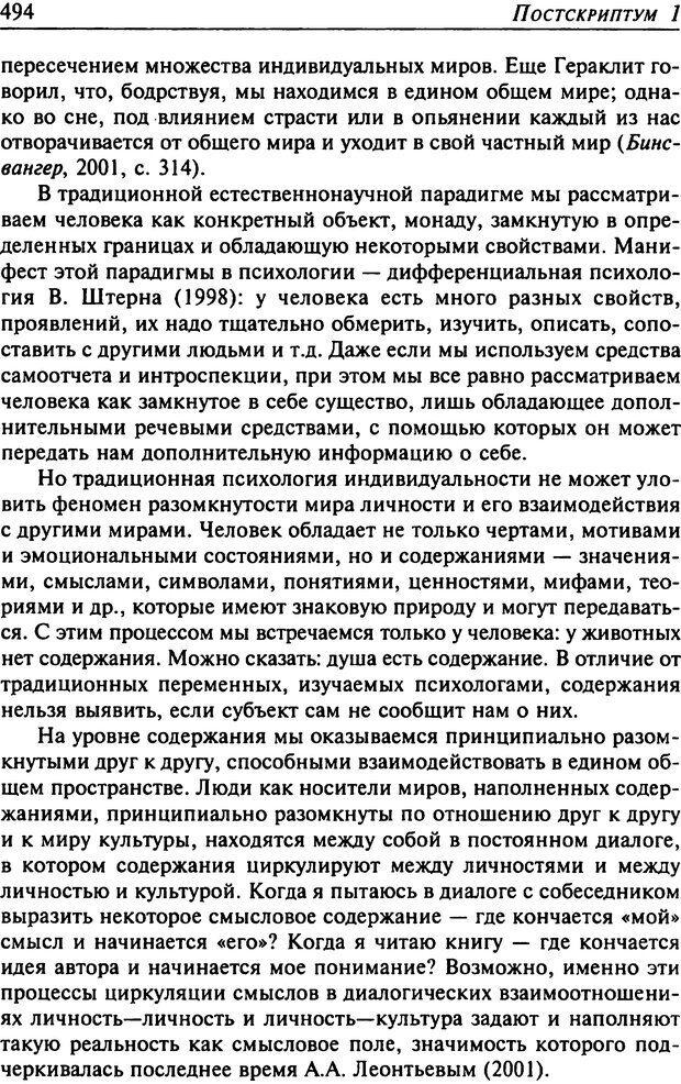 DJVU. Психология смысла. Леонтьев Д. А. Страница 494. Читать онлайн