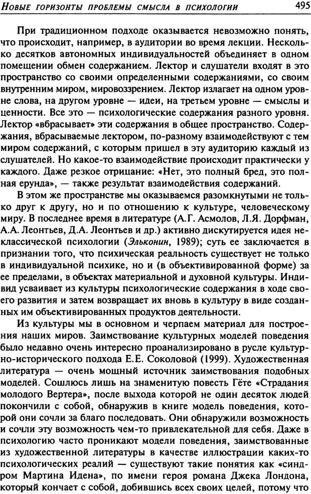 DJVU. Психология смысла. Леонтьев Д. А. Страница 495. Читать онлайн