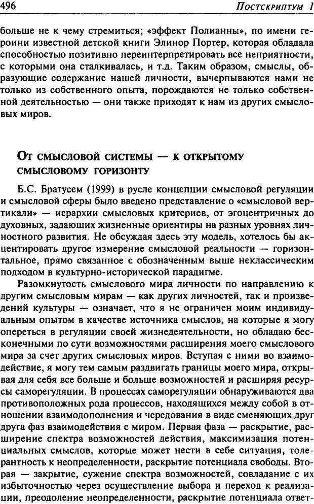 DJVU. Психология смысла. Леонтьев Д. А. Страница 496. Читать онлайн