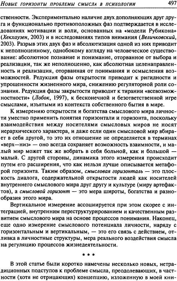 DJVU. Психология смысла. Леонтьев Д. А. Страница 497. Читать онлайн