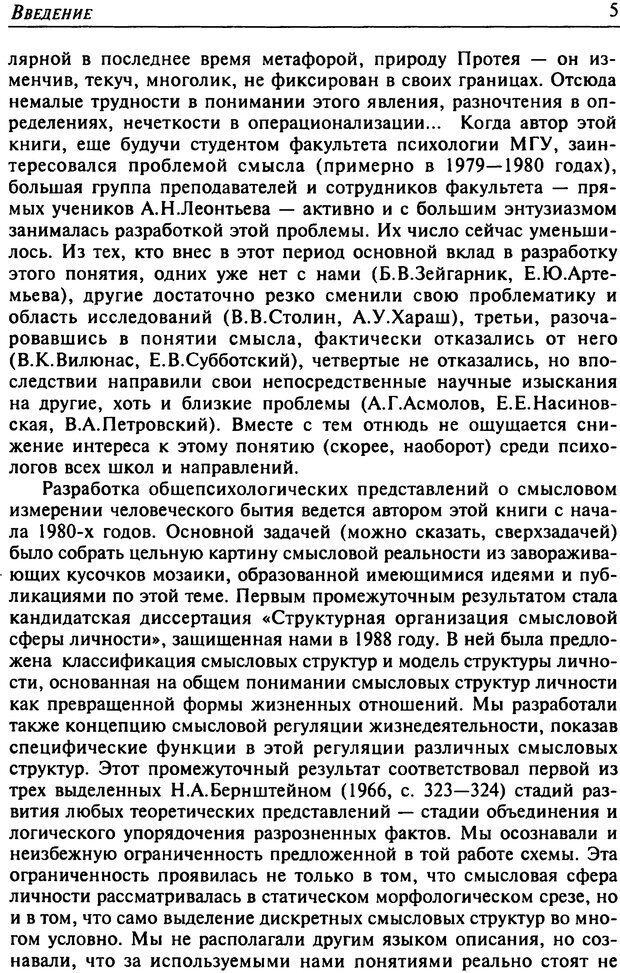 DJVU. Психология смысла. Леонтьев Д. А. Страница 5. Читать онлайн