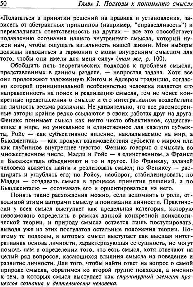 DJVU. Психология смысла. Леонтьев Д. А. Страница 50. Читать онлайн