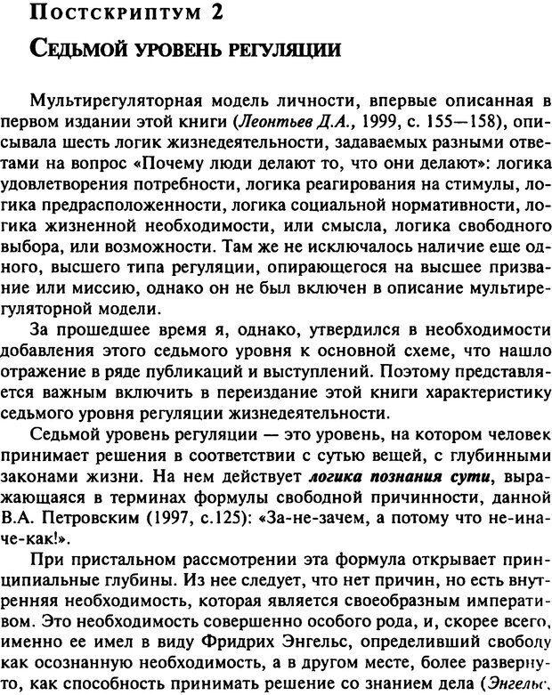 DJVU. Психология смысла. Леонтьев Д. А. Страница 500. Читать онлайн