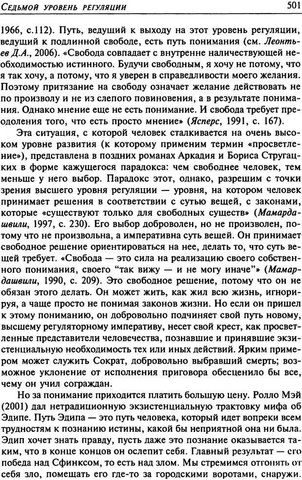 DJVU. Психология смысла. Леонтьев Д. А. Страница 501. Читать онлайн