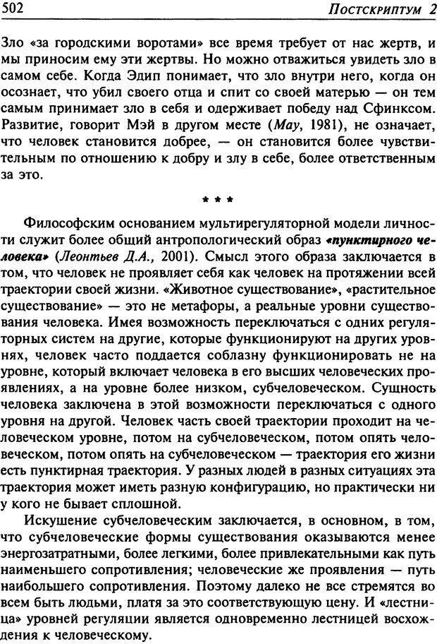 DJVU. Психология смысла. Леонтьев Д. А. Страница 502. Читать онлайн