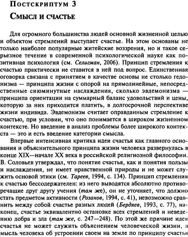DJVU. Психология смысла. Леонтьев Д. А. Страница 504. Читать онлайн