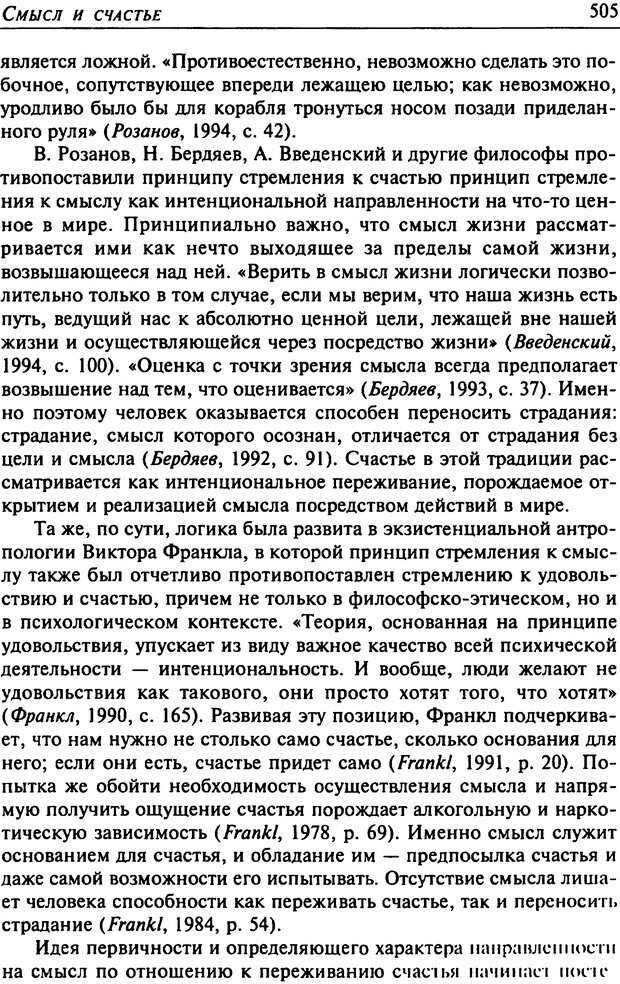 DJVU. Психология смысла. Леонтьев Д. А. Страница 505. Читать онлайн