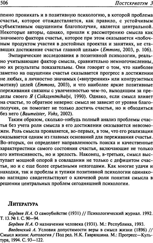 DJVU. Психология смысла. Леонтьев Д. А. Страница 506. Читать онлайн