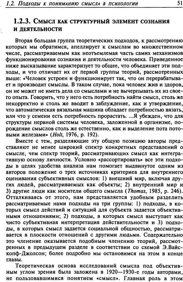DJVU. Психология смысла. Леонтьев Д. А. Страница 51. Читать онлайн