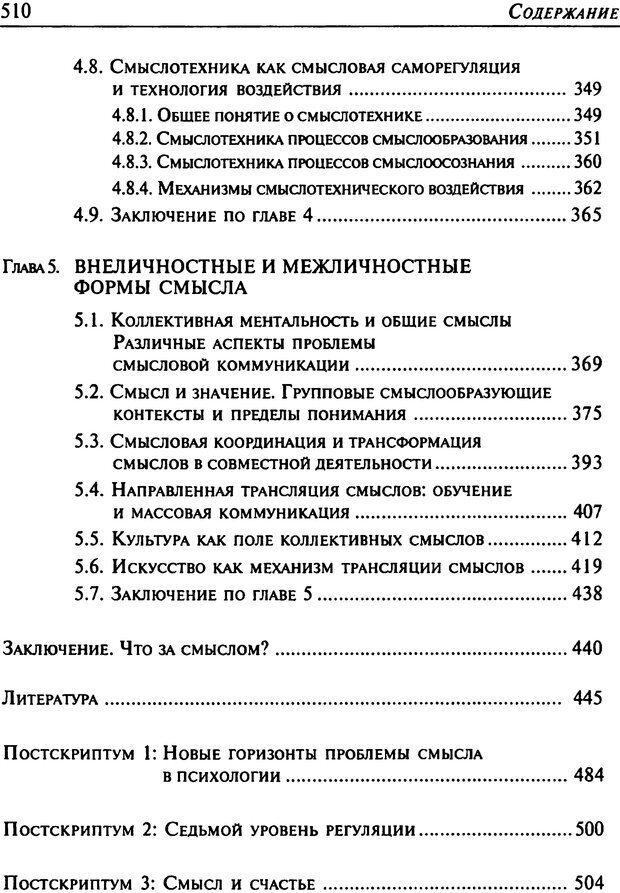 DJVU. Психология смысла. Леонтьев Д. А. Страница 510. Читать онлайн